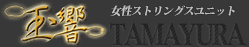玉響 -tamayura- 女性ストリングスユニット
